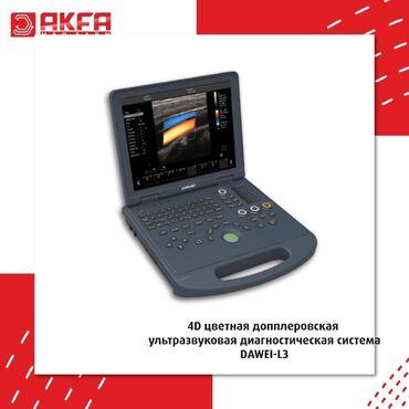 Медицинское оборудование - Кыргызстан: В продаже 96-элементные датчикиДвухъядерный процессор Intel i3, SSD
