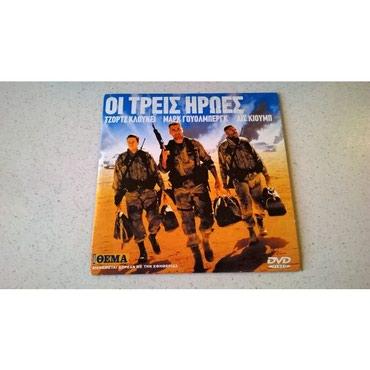 Οι τρείς ήρωες  DVD σε άριστη κατάσταση  Τιμή: 0,40 ευρώ σε Athens