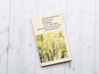 """Книга """"Лекарственные растения Сибири для лечения сердечно-сосудистых """""""