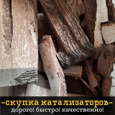 прозрачный шифер цена бишкек в Кыргызстан: #скупкакатализаторов #катализаторбишкек #катализатордорого