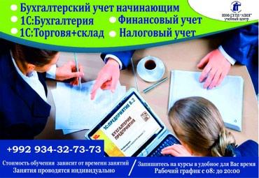 Курсы бухгалтерского учета  в Душанбе