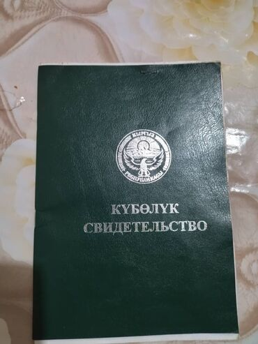 дэу дамас бишкек in Кыргызстан   АВТОЗАПЧАСТИ: 8 соток, Для строительства, Срочная продажа, Договор купли-продажи