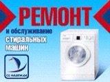 Ремонт стиральных машин автомат опыт гарантия. недорого в Бишкек