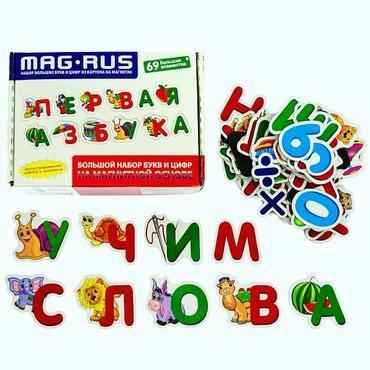 Отличный магнитный набор для изучения в Бишкек