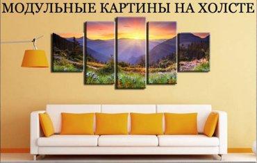 аукцион картин в Кыргызстан: МОДУЛЬНАЯ КАРТИНА НА ЗАКАЗПоследняя тенденция в оформлении интерьера –