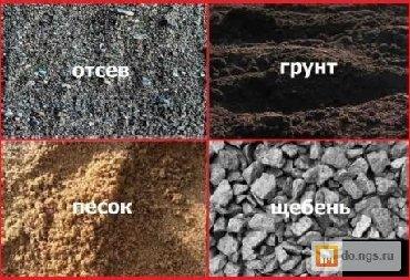 Песок Гравий Глина Отсев Щебень Чернозем.Отсев Щебень Песок Гравий