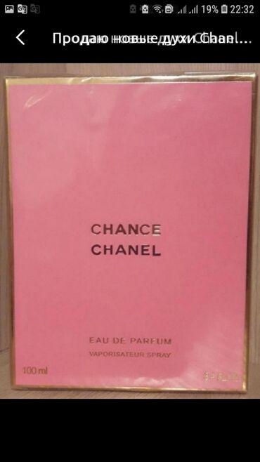 chanel 5 в Кыргызстан: Продаю новые духи Chanel Chance под оригинал В упаковке, новые