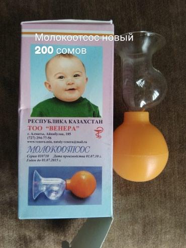 Молокоотсос, бутылочка и сеточка для в Бишкек