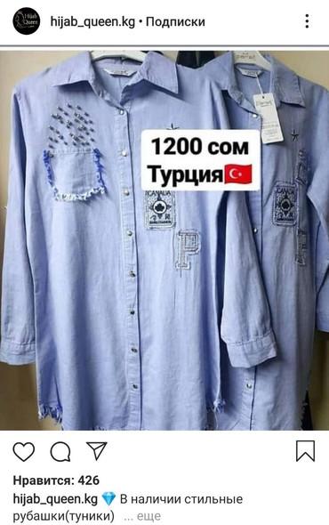 удлиненную кофту в Кыргызстан: Продаю новую удлинённую рубашку, прошу 900