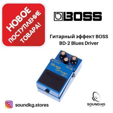 Гитарный эффект - BOSS BD-2 Blues Driver - в наличии!дает теплый
