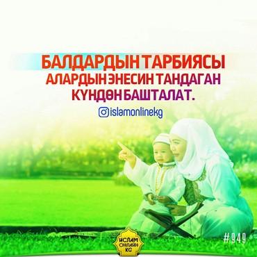 Уйдон Куран,Хадис ,дуа , араб тил в Бишкек