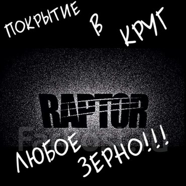""""""" Покраска Авто в Раптор """"  в Бишкек"""