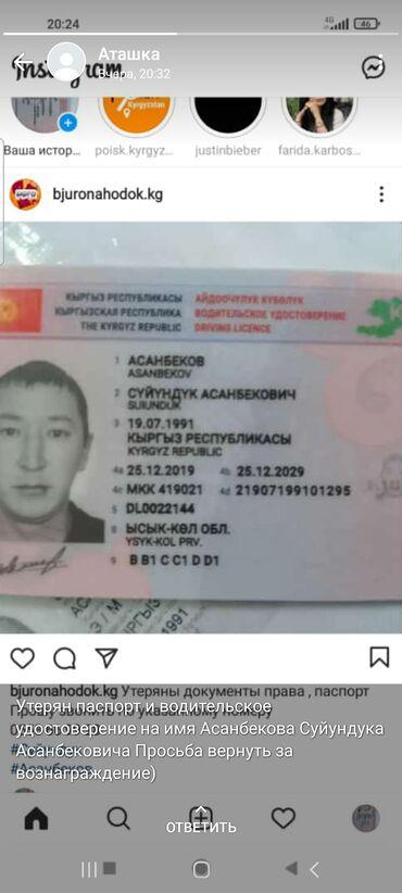������������ ���������� ���� �������� ������������ in Кыргызстан | БЮРО НАХОДОК: Просьба вернуть за вознаграждение