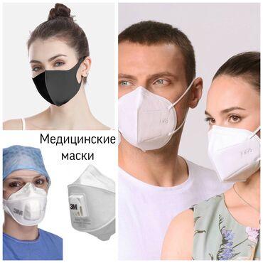 Медицинские маски от 150-400 сом Бесплатная доставка по городу при зак