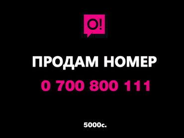 сетевые карты для серверов broadcom в Кыргызстан: Продам номер