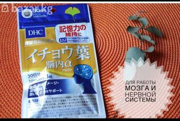 Личные вещи - Арашан: Гинкго билоба. Производство Япония. Фирма DHC.на 30 дней.Активный