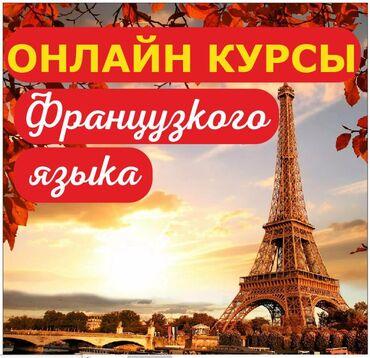 Курсы Французского языка, курсы Бишкек, Французский язык Бишкеке