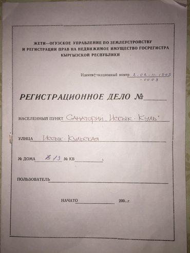 Продаю дом на берегу озера иссык-куль, в Кызыл-Суу