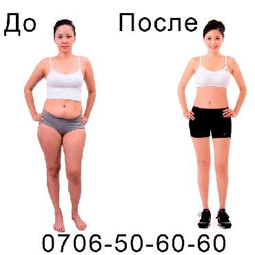 лучший жиросжигатель! сожги жир! сжигает имеющийся и поступающий в Бишкек