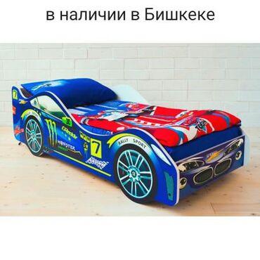 Детская мебель - Цвет: Белый - Бишкек: Детские кровати машинки  размер кровати 170см длина х75см ширина х50см