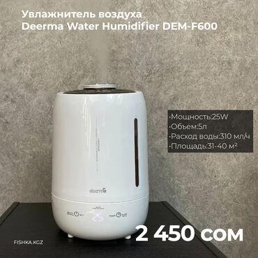 увлажнитель воздуха бишкек in Кыргызстан | АВТОЗАПЧАСТИ: Увлажнитель воздуха Deerma Water Humidifier DEM-F600  Мощность:25W Объ