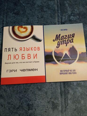 Спорт и хобби - Кок-Джар: Срочно продаю эти книги! Каждая по 100 сом. Абсолютно новые, ни разу