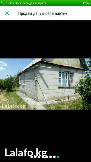 Срочно продаю дачу район с. байтик! три в Бишкек