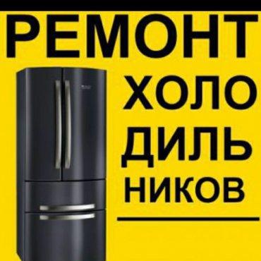 Ремонт холодильников морозильников в Бишкек