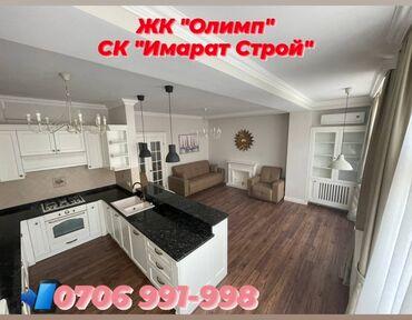 Продажа квартир - Дизайнерский ремонт - Бишкек: Элитка, 3 комнаты, 87 кв. м Бронированные двери, Дизайнерский ремонт, Лифт