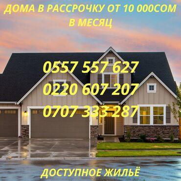 С помощью самого доступного жилищного кооператива, вы можете купить