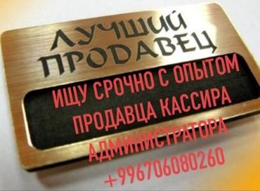 ТРЕБУЕТСЯ С ОПЫТОМ  АДМИНИСТРАТОР в Бишкек
