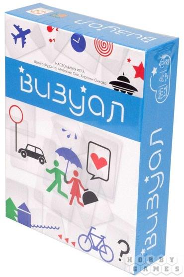 Настольные игры Визуал Игра с в Бишкек
