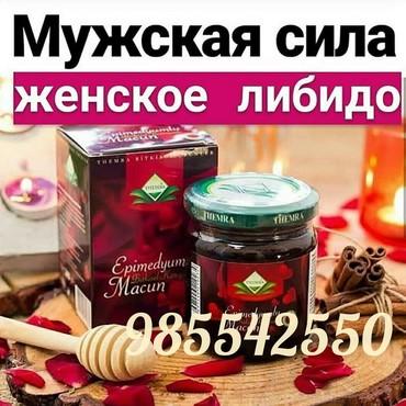 Эпимедиумная паста, Epimedium Macun, THEMRA в Кызылрабат