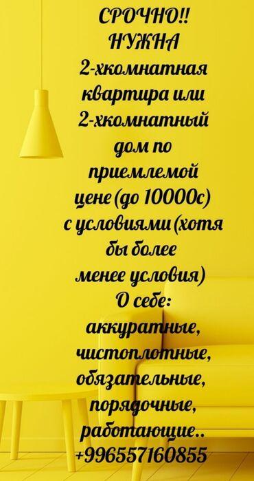 rynok madina в Кыргызстан: Срочно!! Снимем жильё по приемлемой цене(2-хкомнатное)с условиями(хотя