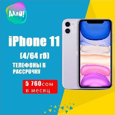 Новый IPhone 11 64 ГБ Белый