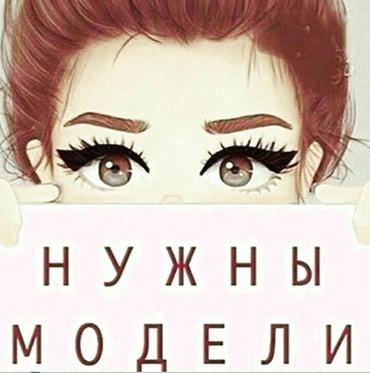Требуются модели на пудровое в Бишкек