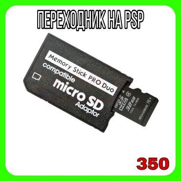sony psp portable в Кыргызстан: Переходники на приставки PSP