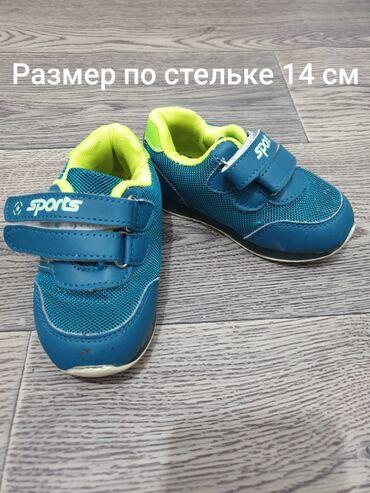 Продаю детские кроссовки 23 размер Адрес 6 мкр Обмена нет Цена
