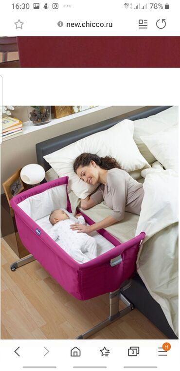 Кроватка манеж chicco в отличном состоянии, после 1 ребенка, цвет