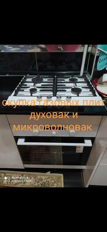 Плиты и варочные поверхности - Кыргызстан: Скупка газовых плит в любом состоянии