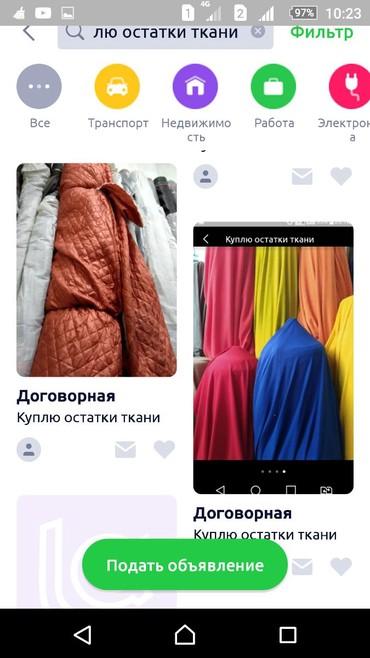 распродажа остатков одежды в Кыргызстан: Куплю остатки ткани