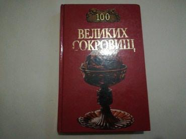 Книга, 100 ВЕЛИКИХ СОКРОВИЩ в Бишкек