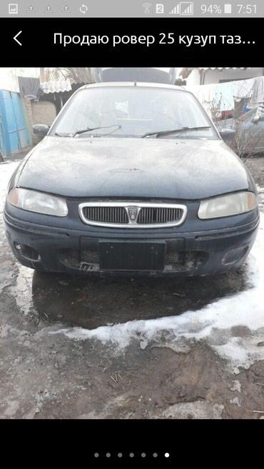 Rover в Кыргызстан: Rover 200 1.8 л. 1999 | 205 км