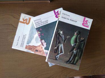 Книги 1.Н.В.Гоголь Повести. Ревизор 2. Н.В.Гоголь Повести