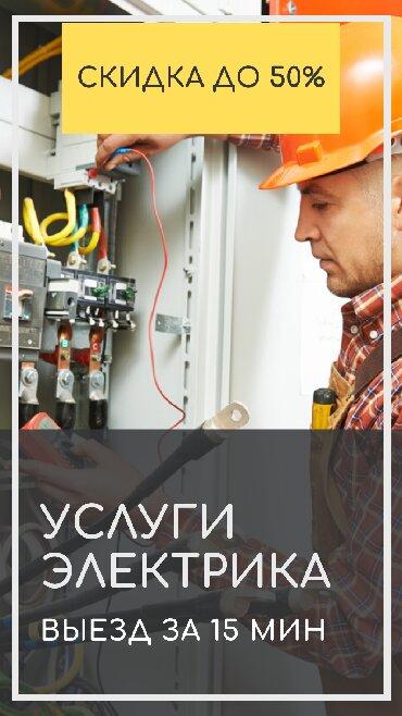 услуга зила в Кыргызстан: Услуги электрикаБесплатный выезд за 15 минБез посредниковОпыт 10