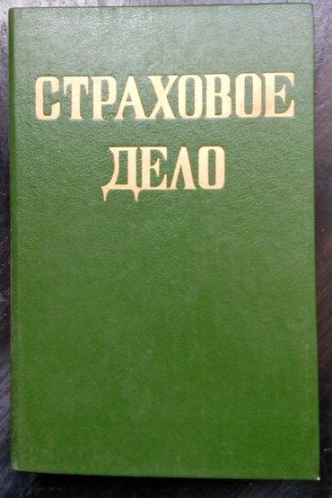 """Bakı şəhərində Книга """"Страховое дело"""""""