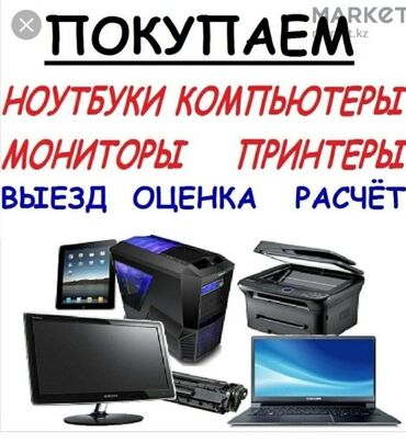 ssd 64 в Кыргызстан: Здравствуйте дорогие друзья!Мы покупаем ноутбуки компьютеры мониторы