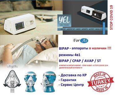 Медицинское оборудование - Кыргызстан: Бипар / Bipap FOR-AS YEL -Turkey аппараты в наличии !!! Режимы 4в1 Би