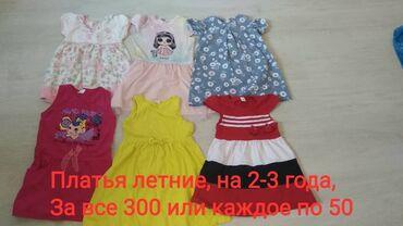 Продаю 2 больших пакета детских вещей бу на девочку на 2-3 года в
