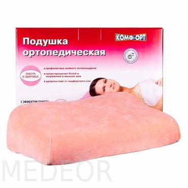 Подушка ортопедическая с эффектом в Бишкек
